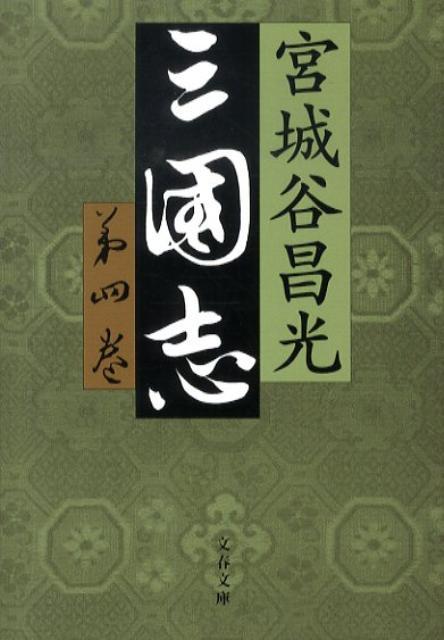 三国志(第4巻) (文春文庫) [ 宮城谷昌光 ]