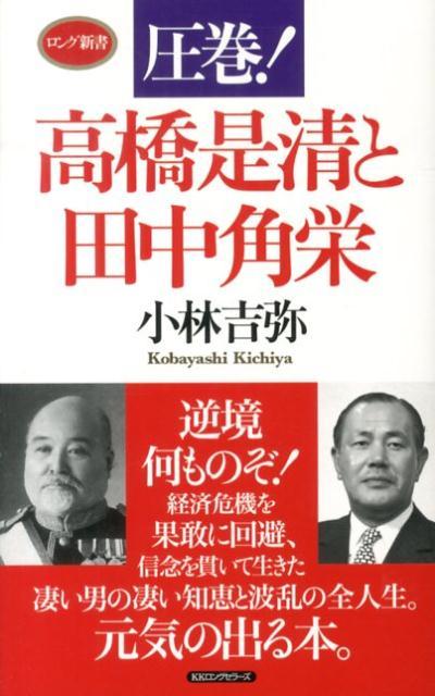 「圧巻!高橋是清と田中角栄」の表紙