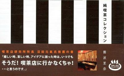 純喫茶コレクション [ 難波里奈 ]