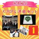 K-POP & 洋楽CDセット福袋