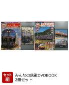 みんなの鉄道DVDBOOK 2冊セット