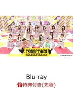 【先着特典】乃木坂目標達成中【Blu-ray】(オリジナルポストカード(各タイトル別絵柄))