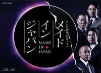 メイドインジャパン【Blu-ray】