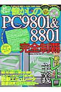 【送料無料】懐かしのPC 9801 & 8801完全制覇