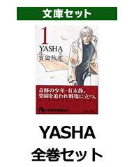YASHA 全巻セット