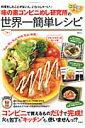 【送料無料】味の素コンビニめし研究所の世界一簡単レシピ