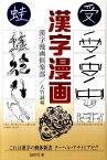 漢字漫画 [ 大竹誠(視覚芸術) ]