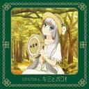 キミとボク (初回限定盤 CD+DVD) [ ミス・モノクローム ]