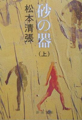 【楽天ブックスならいつでも送料無料】砂の器(上巻)改版 [ 松本清張 ]