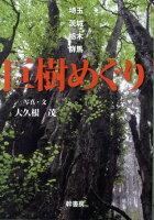 【バーゲン本】巨樹めぐり 埼玉・茨城・栃木・群馬