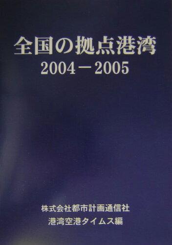 全国の拠点港湾(2004-2005) [ 港湾空港タイムス編集部 ]