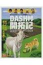 【送料無料】Dash村開拓記