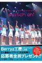スイッチon! Berryz工房セカンドライブ写真集 (To...