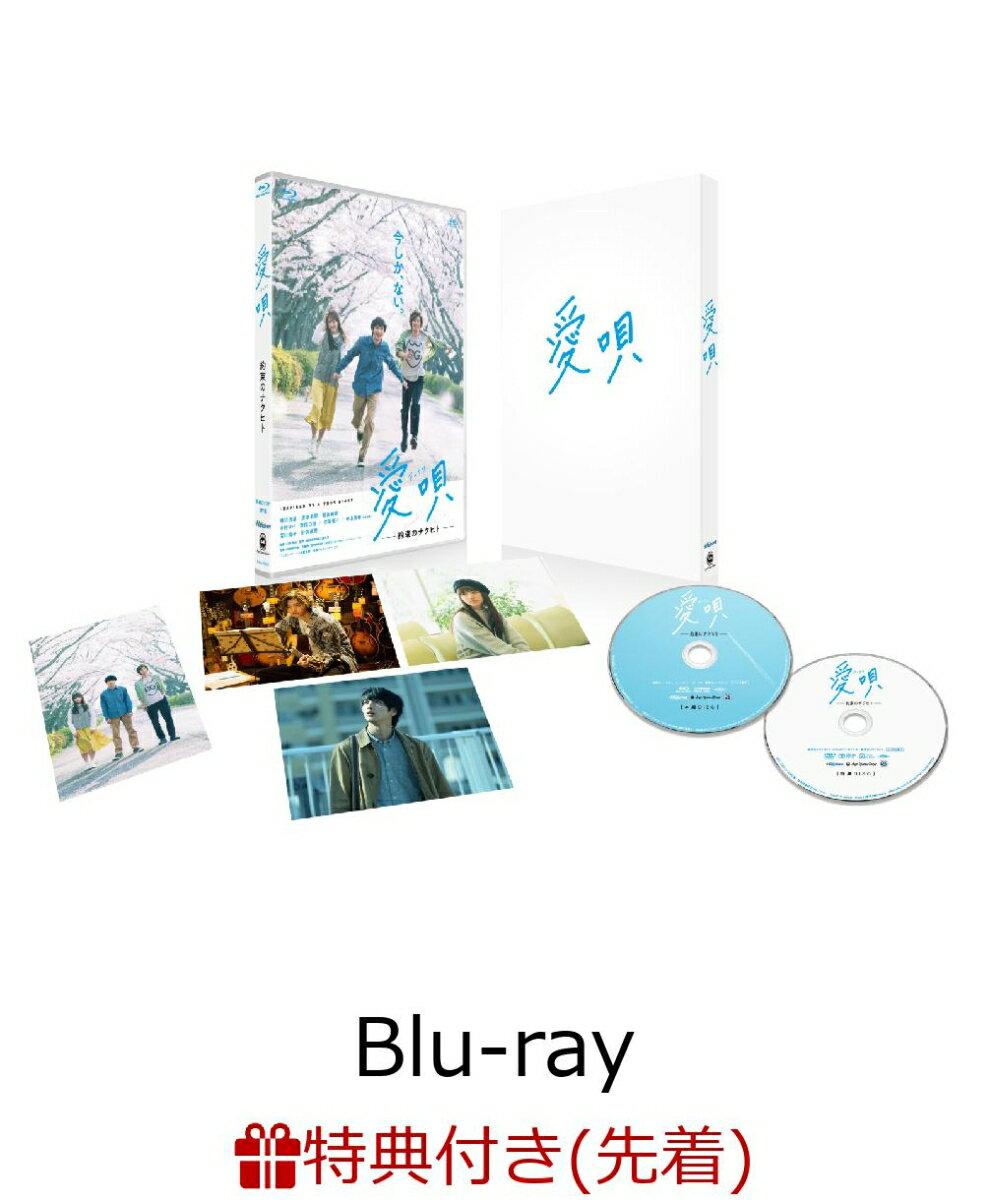 【先着特典】愛唄 -約束のナクヒトー(A5クリアファイル付き)【Blu-ray】