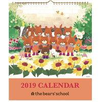 2019年 カレンダー 壁掛け くまのがっこう カレンダー
