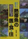 【送料無料】熱帯魚の医・食・住