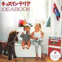 【送料無料】キッズインテリアidea book