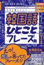 K-POP 動画 SNS 今すぐ使いたい!韓国語ひとことフレーズ集 [ 宍戸 奈美 ]