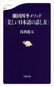 【送料無料】劇団四季メソッド「美しい日本語の話し方」 [ 浅利慶太 ]