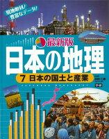 【バーゲン本】最新版日本の地理7 日本の国土と産業