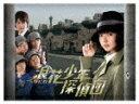 浪花少年探偵団 DVD-BOX [ 多部未華子 ]