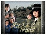 【送料無料】浪花少年探偵団 DVD-BOX