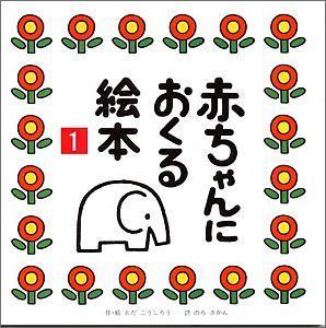 【送料無料】赤ちゃんにおくる絵本(1)