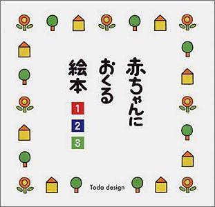 【送料無料】赤ちゃんにおくる絵本(3点セット)