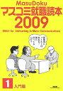 マスコミ就職読本(2009年度版 1(入門篇))