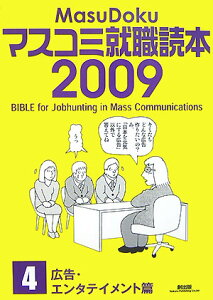 【送料無料】マスコミ就職読本(2009年度版)