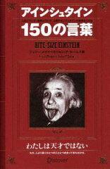 【送料無料】アインシュタイン150の言葉