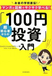 超初心者からの「100円投資」入門