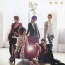 彩冷える -ayabie-(アヤビエ)のシングル曲「夏物語」のジャケット写真。
