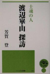【送料無料】士魂の人渡辺崋山探訪