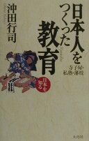 日本人をつくった教育