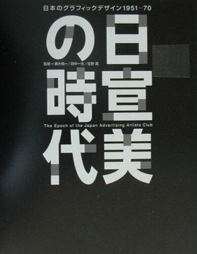 日宣美の時代 日本のグラフィックデザイン1951-70 [ 瀬木慎一 ]