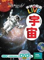 学研の図鑑LIVE(ライブ)宇宙
