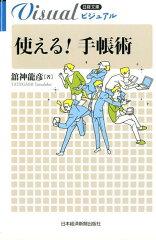 【送料無料】ビジュアル使える!手帳術
