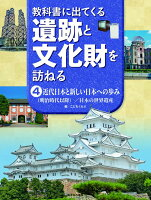 (4)近代日本と新しい日本への歩み(明治時代以降)/日本の世界遺産