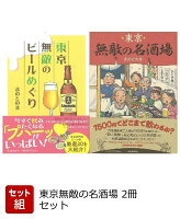 東京無敵の名酒場 2冊セット