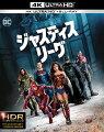 ジャスティス・リーグ 4K ULTRA HD&3D&2Dブルーレイセット(3枚組/ブックレット付)(初回仕様)【4K ULTRA HD】