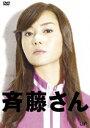 【送料無料】斉藤さん DVD-BOX [ 観月ありさ ]
