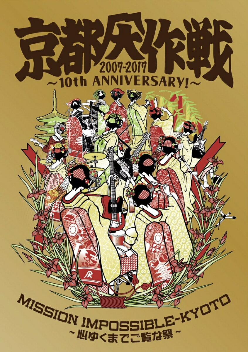 京都大作戦2007-2017 10th ANNIVERSARY! 〜心ゆくまでご覧な祭〜(完全生産限定盤)(Tシャツ:XL)【Blu-ray】