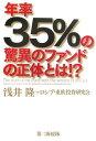 年率35%の驚異のファンドの正体とは!?