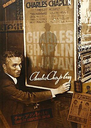 「チャップリンの日本」の表紙