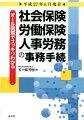 社会保険・労働保険・人事労務の事務手続(平成27年6月現在)