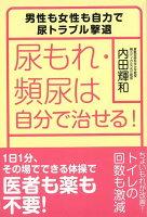 【バーゲン本】尿もれ・頻尿は自分で治せる!