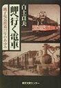 岬へ行く電車 銚子電気鉄道77年のあゆみ [ 白土貞夫 ]