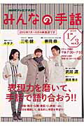 NHKみんなの手話(2016年1月〜3月)