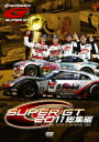 【送料無料】SUPER GT 2011 総集編